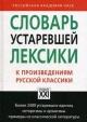 Словарь устаревшей лексики к произведениям русской классики